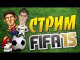 Стрим по Fifa 15 #3