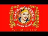 Надежда Кадышева - Лучшие песни  Nadezhda Kadysheva - Best Songs