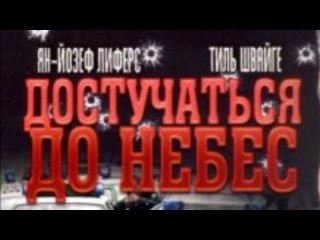 Достучаться до небес Трейлер - Драма, Комедия, Криминал