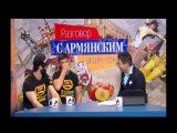 Разговор с армянским акцентом. Давид Хачатрян, Самвел Маркосян, Вадим Арутюнов