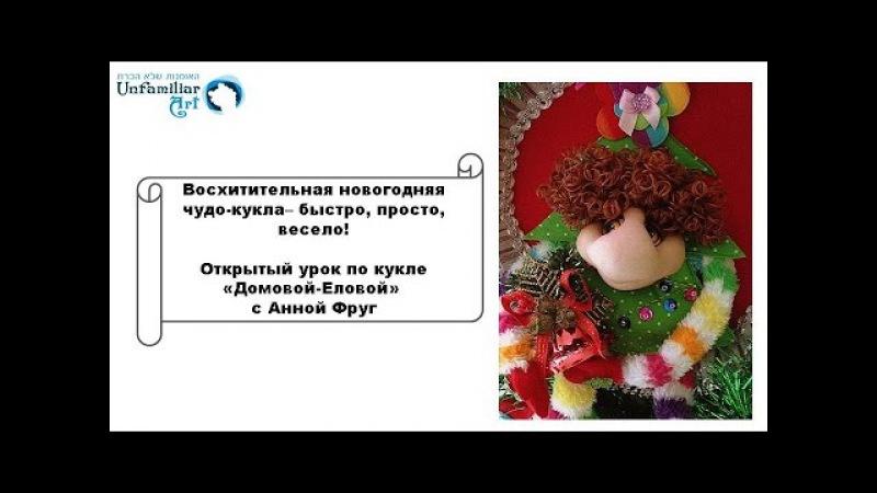 МК чулочная кукла к Новому Году от Анны Фруг Tutorial New Year Tree Soft Textile Sculptured Doll
