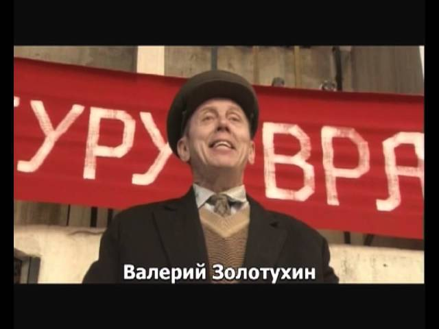 Смерть шпионам! - Трейлер