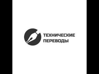 Предлагаем услуги по переводу документов