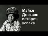 Майкл Джексон - история успеха
