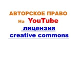 Авторское право на YouTube / лицензия creative commons