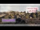 World of Tanks об 212 Советская мощь!