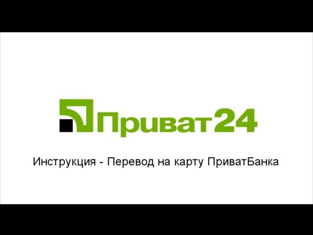 Инструкция Приват 24 - Перевод на карту ПриватБанка