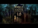Готика II: Темная сага - Алхимик и демон