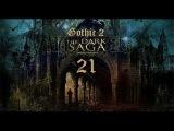 Готика II: Темная сага - Сбежавшие рабы и Древний трактат