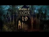 Готика II: Темная сага - Отчаянный побег и беседа с Покаром