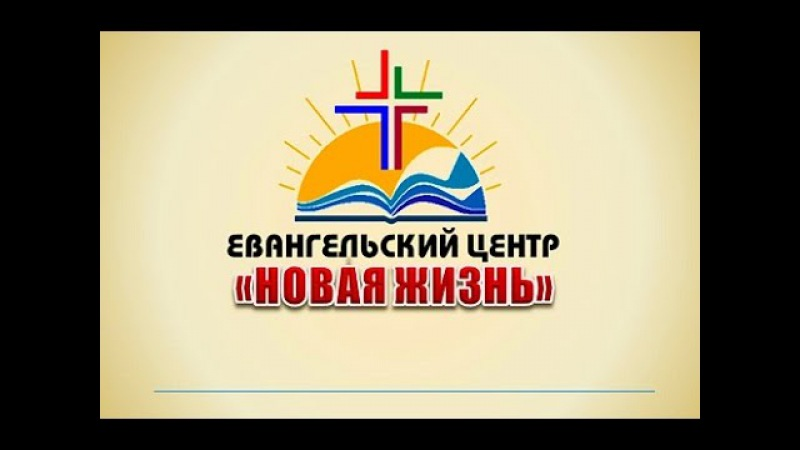 Евангельский Центр Новая Жизнь (г.Тирасполь) - Молодёжная презентация