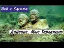 Дайвинг в Крыму. Мыс Тарханкут. Подводный музей.