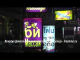 Таиланд. Массажный салон Би массаж, Тай. Шутка, юмор, прикол, история из жизни. Тайланд видео
