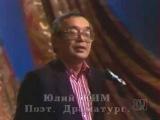 Ю. Ким и В. Дашкевич. IV канал, 1997 г. Часть 2 (из 2).