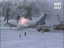 Сургут -- ТУ-154 -- Съемка камер видеонаблюдения -- © KPRU