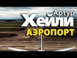 Артур Хейли Аэропорт 4