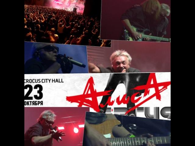 АлисА- CROCUS CITY HALL 30 лет альбому