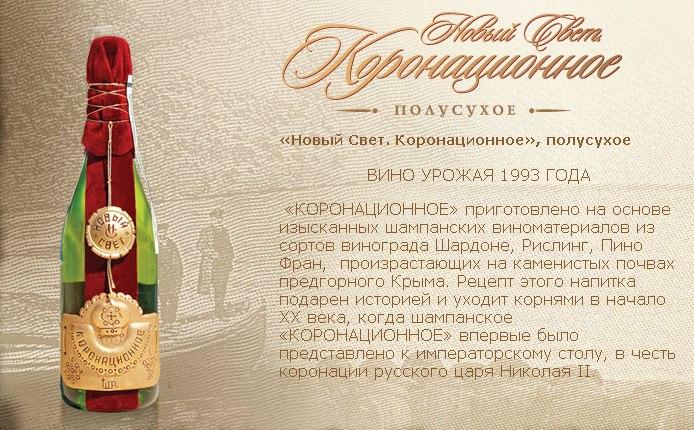 Шампанское Крыма