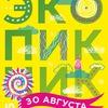 30.08 | 30 августа, Омск. Экопикник: дом и семья