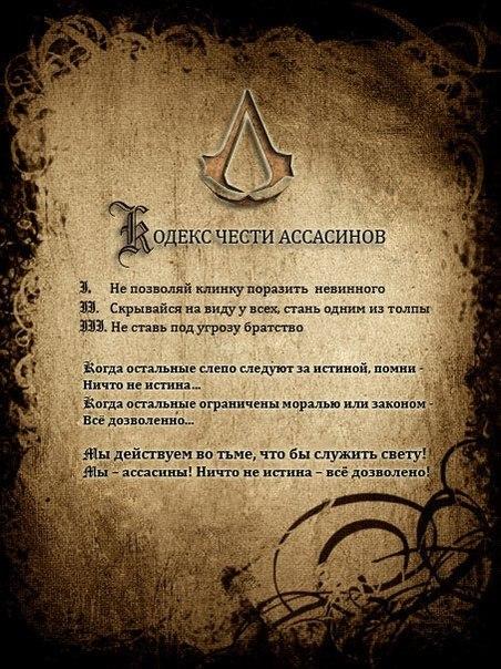 Кодекс чести ассасинов