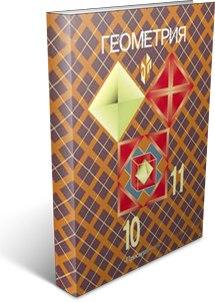 Геометрия 10-11 класс