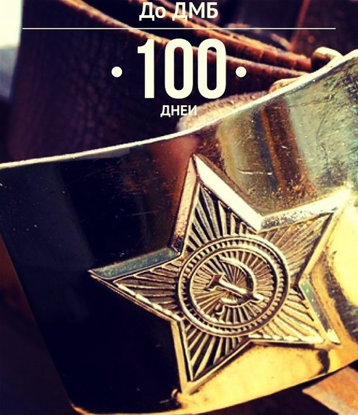 Ржев, открытки 100 дней до дмб