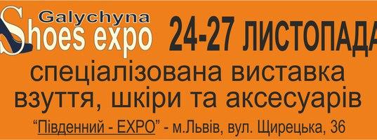 Львiв стає центром бiзнес-подiй у виробництвi взуття 51d7194b3c66f