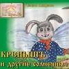 """Солнечные книги для детей """"Крепышъ"""""""