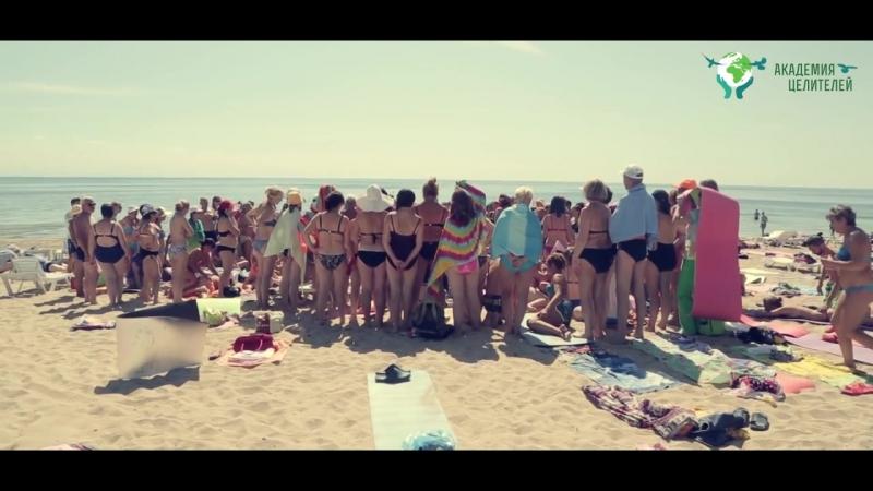 Фестиваль здоровья Академии Целителей в Евпатории Крым 03_09 - 10_09_2015г