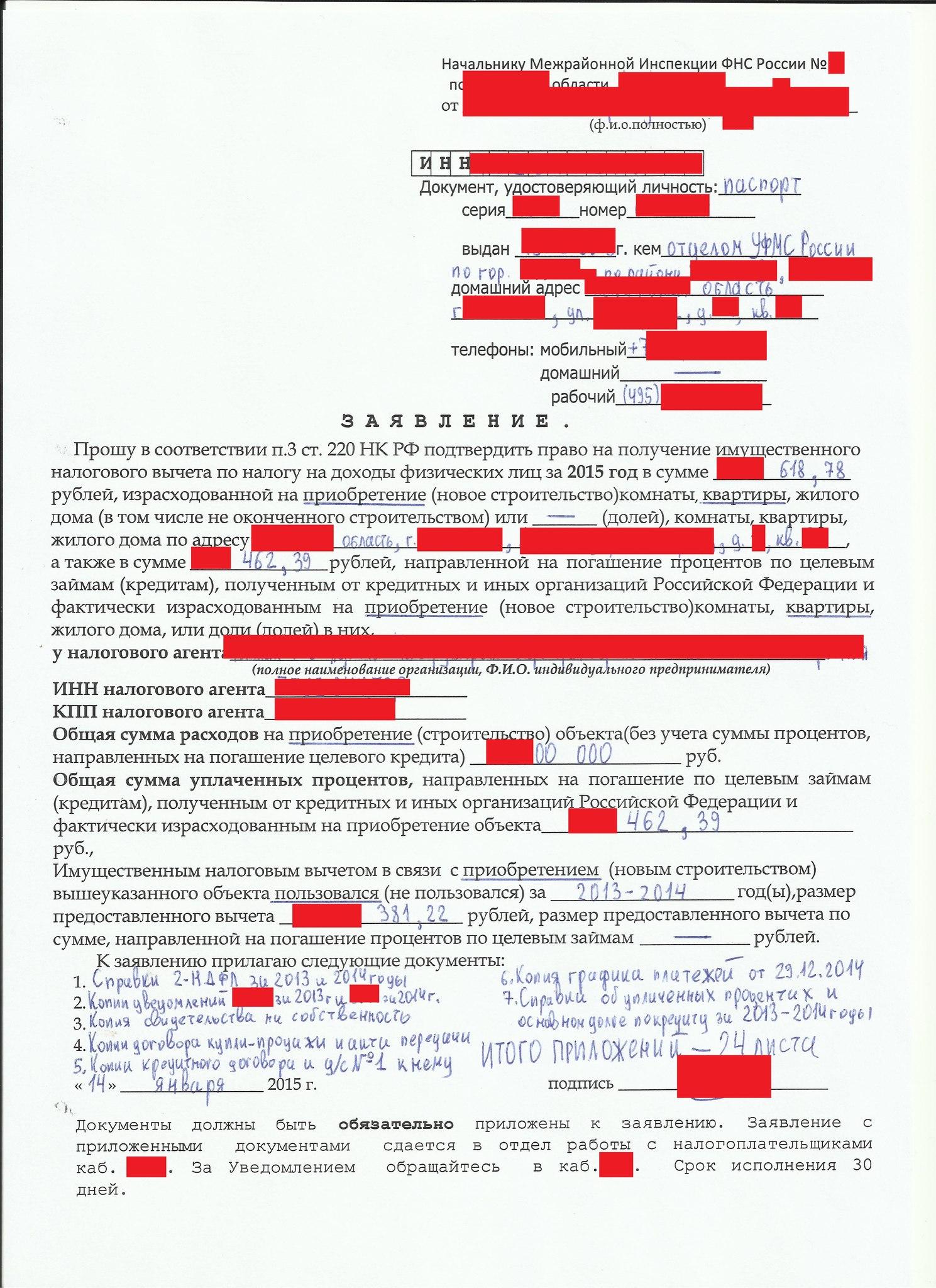 бланк на кредит банк советский