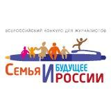 Конкурс для журналистов «Семья и будущее России-2015»