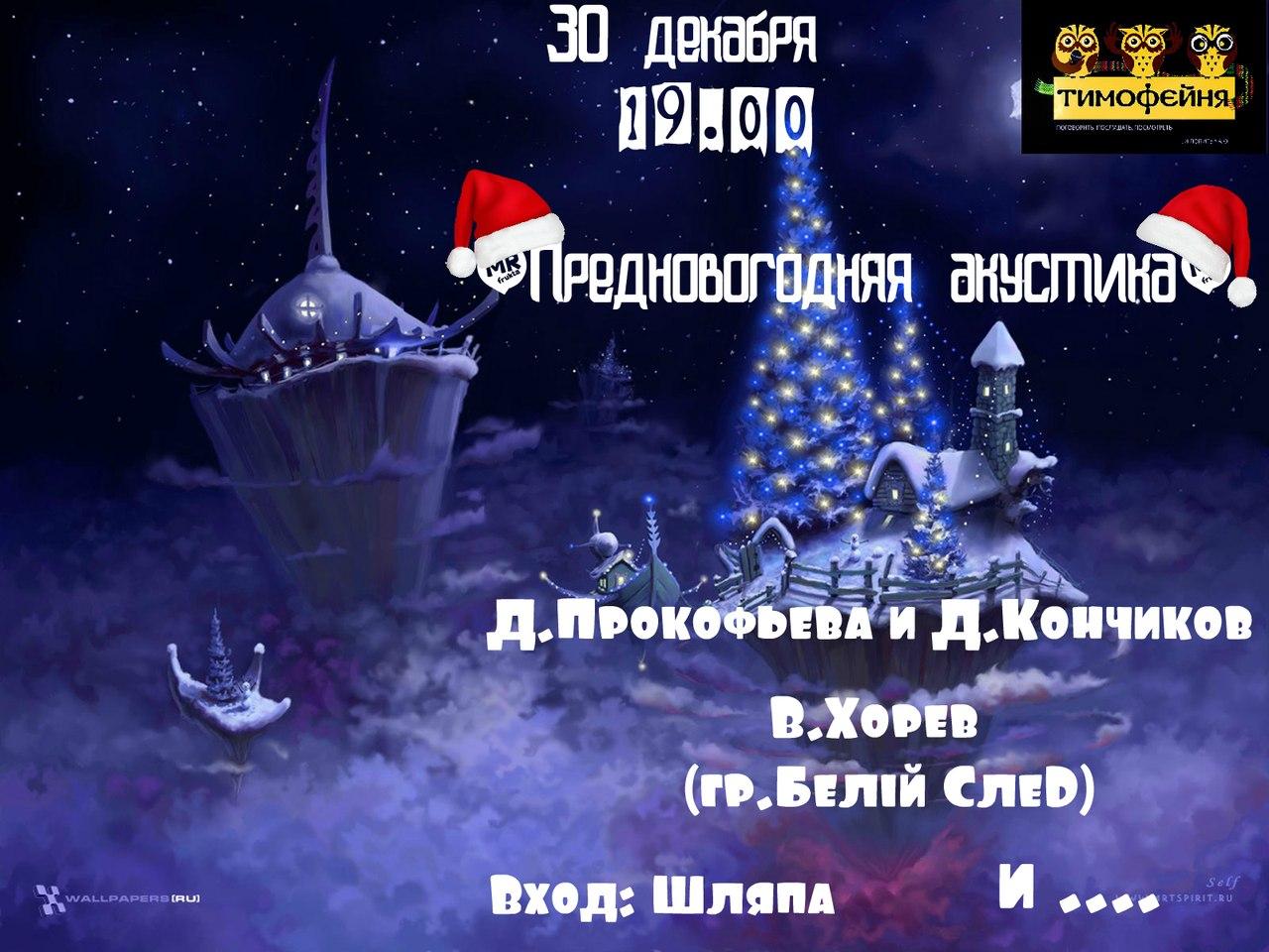 """Афиша Тамбов 30/12 """"Предновогодняя акустика"""" в Тимофейне"""