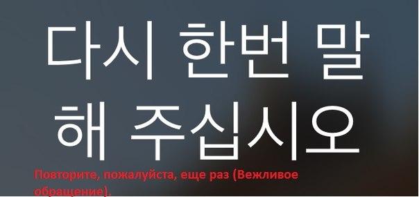 Корейский для Начинающих аудио Уроки