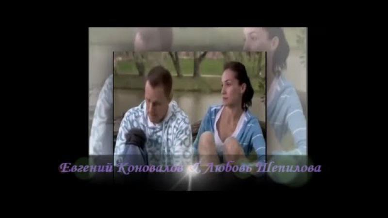 Евгений Коновалов Любовь Шепилова «Как мне жаль» ( lyrics )