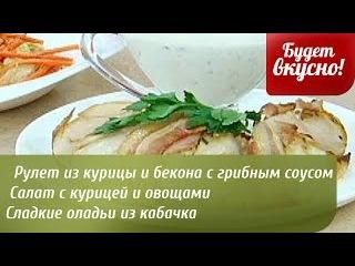 Будет вкусно! 27/01/2015 Рулет из курицы и бекона с грибным соусом. GuberniaTV