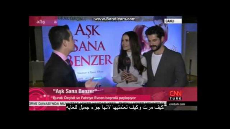 Fahriye EvcenBurak Özçivit CNN Türk Afiş مترجم