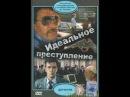 Отличный детектив Идеальное преступление / 1989