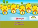 Chinese children's song Counting Ducks 儿歌-数鸭子 Shu Yazi_动画animation