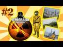 "Прогулка в деревне ""Копачи"" около ЧАЭС [Walk in the village ""Kopachi"" near Chernobyl] #2"