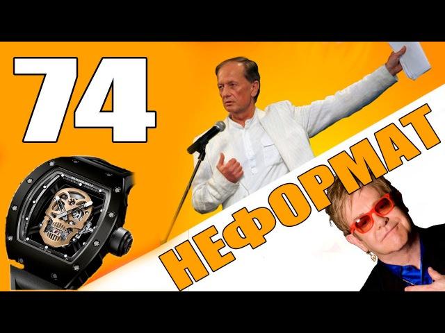 Неформат 74 Элтон Джон с Путиным шнобелевская премия пенсии Михаил Задорнов