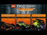LEGO game for kids - Technic Race. Lego Racing Games. Lego Speed build. Игра для детей ЛЕГО гонки.