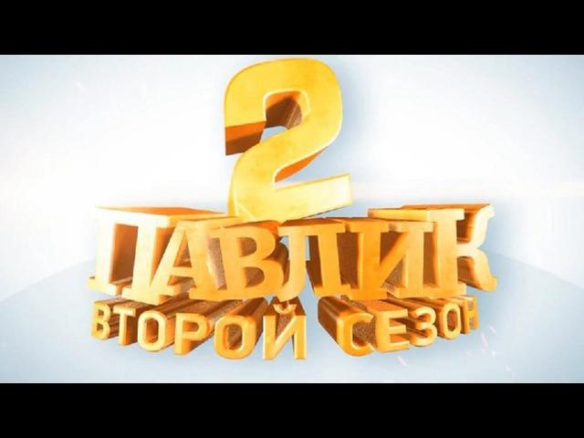 Павлик Наркоман Полный 2 сезон