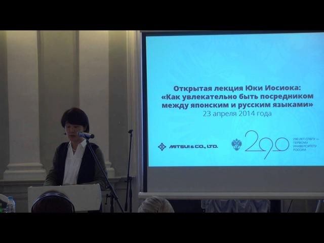 Как увлекательно быть посредником между японским и русским языками