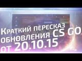 Краткий пересказ обновления CS GO от 20.10.15