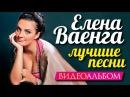 Елена ВАЕНГА - ЛУЧШИЕ ПЕСНИ 2015 /ВИДЕОАЛЬБОМ/