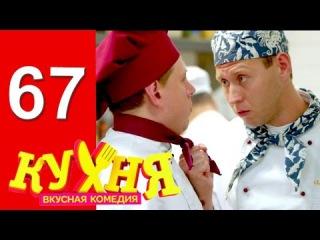 Кухня - 4 сезон 7 серия (67 серия) [HD]   комедия русская 2014
