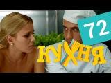 Кухня - 72 серия (4 сезон 12 серия) HD
