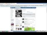 Бесплатная накрутка подписчиков и голосов Вконтакте - Free cheat subscribers VK