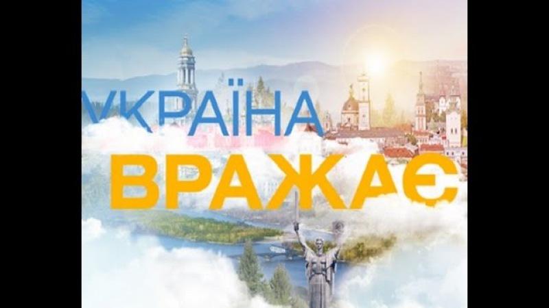 Україна вражає - телемарафон до Дня Незалежності на Інтері