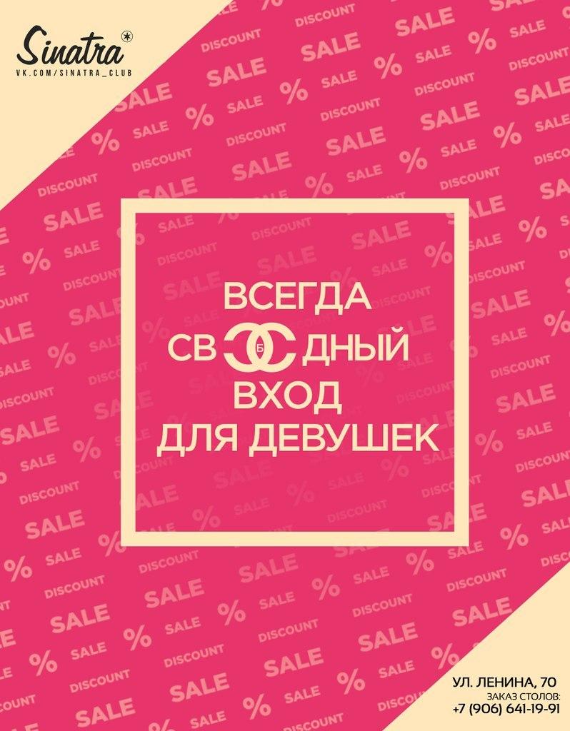 Афиша Калуга SINATRA 15 и 16 МАЯ - GIRLS! GIRLS! GIRLS!